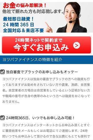 ヨツバファイナンスの闇金融サイト