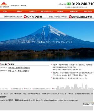 富士クレジットの公式サイト画像
