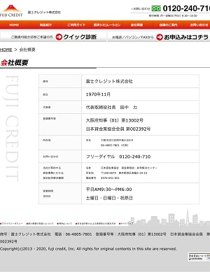 富士クレジットの会社概要ページ