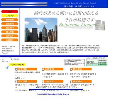 新大阪ファイナンスの公式サイト画像