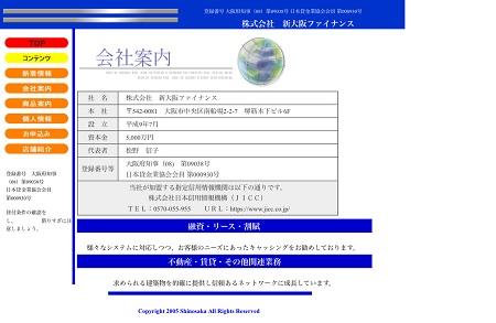 新大阪ファイナンスの会社概要ページ