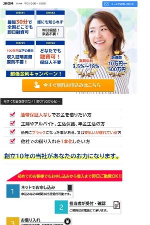JKOMの闇金融サイト