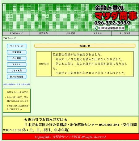 合資会社マツダ商事の公式サイト