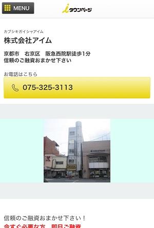 株式会社アイムのiタウンページ