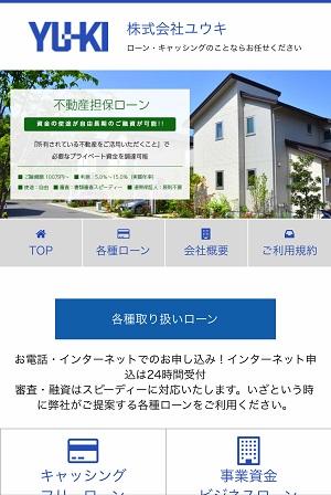 株式会社ユウキのスマホサイト