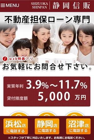 静岡信販の公式スマホサイト