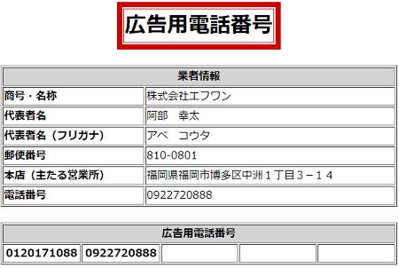 株式会社エフワンの広告用電話番号一覧