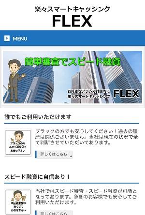 フレックスのソフト闇金サイト