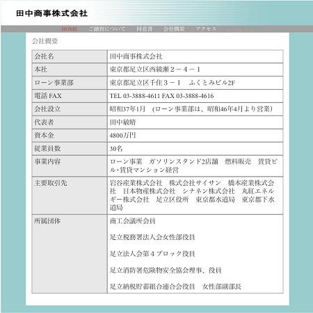 田中商事の会社概要ページ