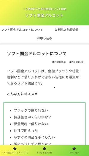アルコットのソフト闇金サイト