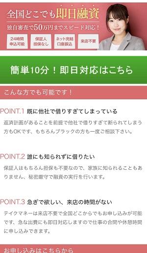 テイクマネーの闇金融サイト