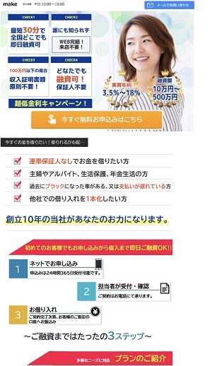 makeの闇金融サイト