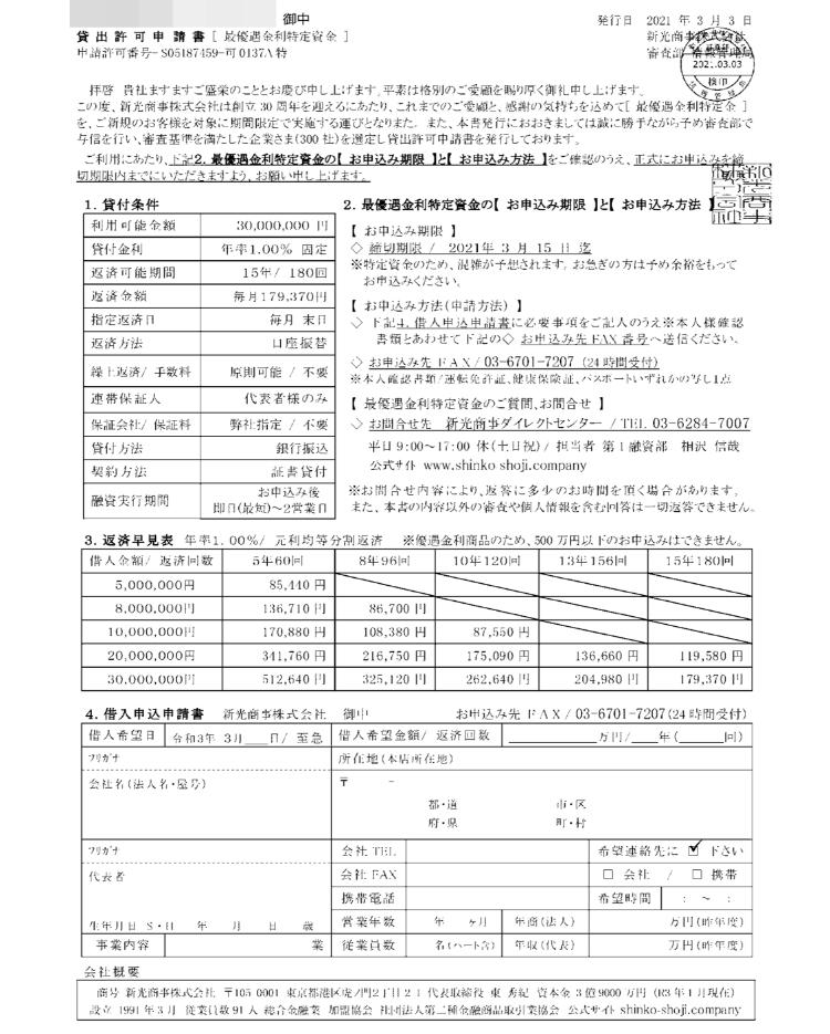 新光商事株式会社からのFAX