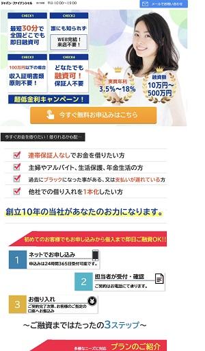 ジャパン・ファイナンシャルの闇金融スマホサイト