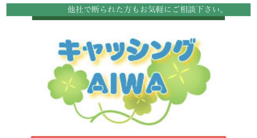 キャッシングAIWAの闇金融サイト