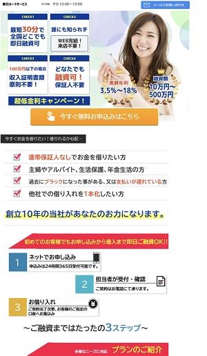 朝日カードサービスの闇金融スマホサイト