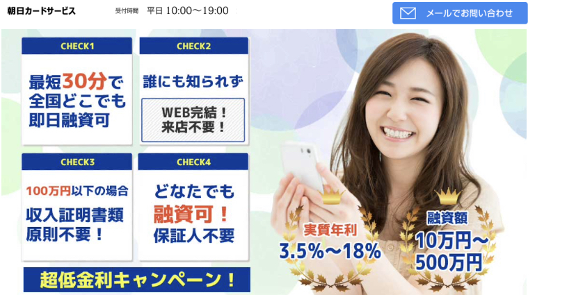 朝日カードサービスの闇金融サイト