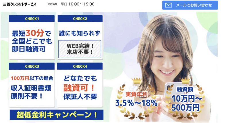 三菱クレジットサービスの闇金融サイト