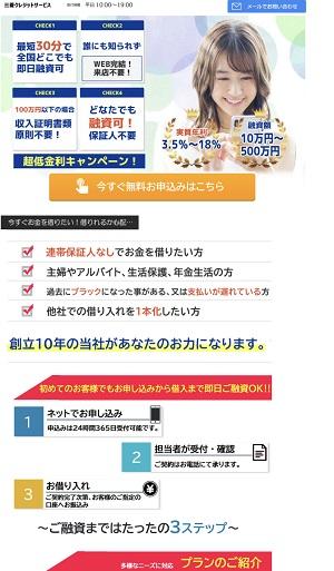 三菱クレジットサービスの闇金融スマホサイト